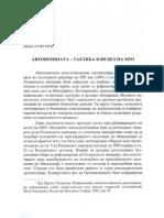 Ванчо Ѓорѓиев - Автономијата-тактика или цел на МРО (Autonomy - a tactic or a goal of the MRO)