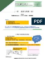 CFD2011-第11讲-湍流及转捩1