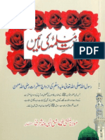 Ummat -E- Muslimah Ki Maain by Shaykh Ashiq Ilahi Madni (r.a)
