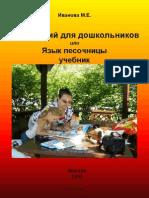 УЧЕБНИК-АНГЛИЙСКИЙ-ДЛЯ-ДОШКОЛЬНИКОВ-29-СТР