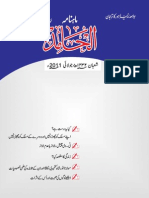 TV Channel - Jawaz Ya Adam -E- Jawaz by Shaykh Mufti Muhammad Saeed Khan