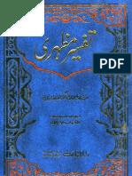 Tafseer -E- Mazhari -Volume 2- URDU