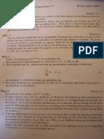 Θέματα Γλώσσες Προγραμματισμού 1 (Ράγγος