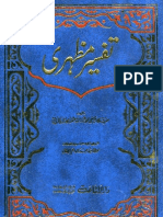 Tafseer -E- Mazhari -Volume 4- URDU