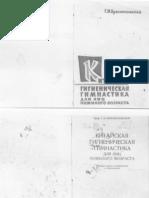 """Г.И. Красносельский  """"Древнекитайская гигиеническая гимнастика для людей пожилого возраста""""."""