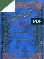 Tafseer -E- Mazhari -Volume 8- URDU