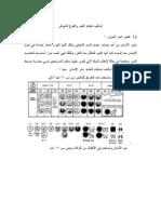 Microsoft Word - اساليب تحديد النوع والعمر