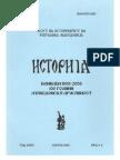 Ванчо Ѓорѓиев - Солунските Атентати ( The Assassins of Salonica, Attentate von Thessaloniki, Οι Λεμβούχοι της Θεσσαλονίκης / Απριλιανά του 1903)