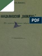 Дурылин С.Н. Кандалакшский Вавилон