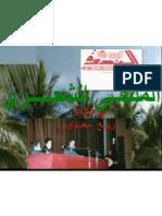 نور راتب ابوزيد الشاعرة ..في ثلاثة ابعاد