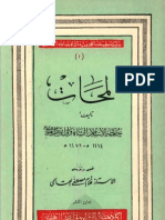 Lamhaat (Arabic) by Shah Waliullah Dehlavi