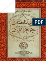al-Khairat ul-Hisaan Urdu translation