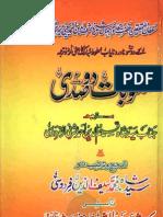 Maktubat Do Sadi - Urdu translation