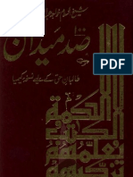 Sad Maidaan by Khwaja Abdullah Ansari - Urdu translation