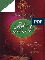 Ul mufradat pdf kitab urdu
