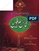 Anfas-ul-Arifeen by Shah Waliullah with Urdu translation