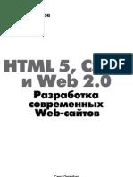Дронов.В.-.HTML.5.CSS.3.и.Web 2.0.Разработка.современных.Web-сайтов.БХВ-Петербург