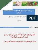 Arabic Module 1 - GIS_Overview_v3