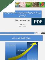 Arabic Module 5 - Implementation Approach_v3