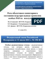 Роль объектового мониторинга состояния недр при выводе хранилищ особых РАО из эксплуатации