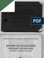 Краткий Русско-Немецкий Военный Разговорник