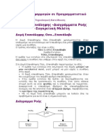 Θεωρία Δομές Επανάληψης-Διαγράμματα ροής- Συγκριτική Μελέτη