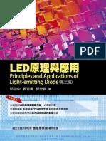 LED原理與應用 (第二版) Principles and Applications of Light-emitting Diode
