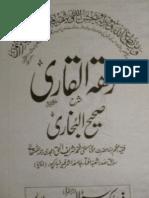 Nuzhatul   Qari  J  04