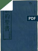 楊格非 譯《新約聖書:官話四卷》官話 (1887)