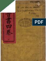 楊格非 譯《福音書四卷》淺文理 (1884)