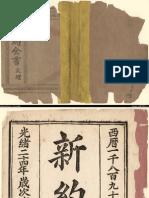 楊格非 譯《新約全書》淺文理 (1898)
