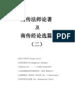 09-南传法师论著及经论选篇(二)-向智-183