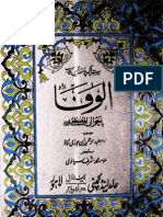Al Wafa Ba Ahwal e Mustafa by Ibn e Jauzi
