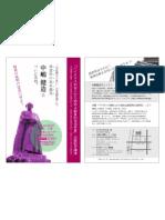 中嶋健造氏出版記念イベント(2/26岡山)