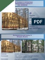 Проект вывода из эксплуатации Исследовательского корпуса «Б» ОАО «ВНИИНМ»