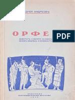 Андрей Андреев - Орфей. Животът и делото на един велик мъдрец и музикант