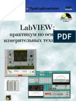 Batovrin_LabVIEW