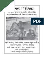 Panchgavya Book in Hindi