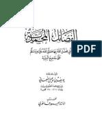 Al Fadaelal Mohammdiya Nabahani