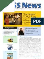 fossnews 1(газета по linux)