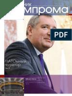 Вестник АтомПрома (январь-февраль 2012)