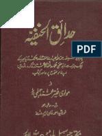 Hadaiq ul  Hanafia by Allama Faqeer Muhammad Jehlumi