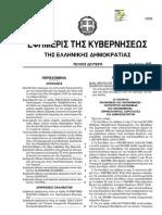 Υ.Α. οικ.160958-4-2008 (ΦΕΚ 925Β20-5-2008)