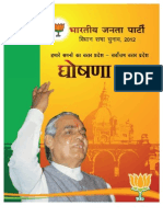 BJP 2012 UP Election Manifesto