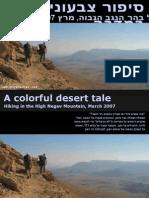 Hiking High Negev Mt Mar07 Guy