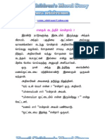 tamil story Who may your friend