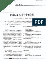 PERL在IC设计在的应用