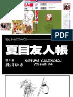 Natsume Yuujinchou_V4