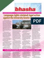 Vibhasha English - Second Edition