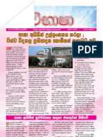 Vibhasha Sinhala - Second Edition